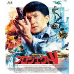 映画『プロジェクトV』Blu-ray&DVD 2021年9月8日発売決...