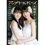 『アップ トゥ ボーイ』10月号は乃木坂46大特集号!
