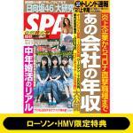 日向坂46クリアファイル特典つき『SPA!』がローソン・HMV限定で発...