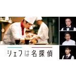 ドラマ『シェフは名探偵』Blu-ray&DVD-BOX 2021年12...