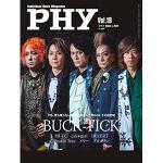 【表紙公開!】BUCK-TICKが表紙を飾る『PHY』がアルバムと同日...
