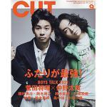 菅田将暉×仲野太賀が『CUT』に登場!