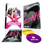 映画『地獄の花園』Blu-ray&DVD 2021年11月5日発売|2...