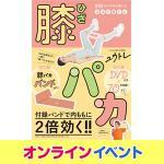 ユウトレ『膝パカ』発売記念オンラインイベント開催!