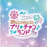 「Welcome to プリ☆チャンランド!」オフィシャルグッズ販売決定!