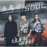 【MV公開】UVERworld ニューシングルは山田孝之を迎えた楽曲含...