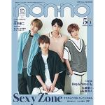 Sexy Zoneが『non・no』スペシャルエディション表紙に登場!