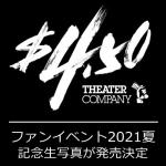 劇団4ドル50セント ファンイベント2021夏 記念生写真が発売決定