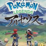ポケモン新たな挑戦!『Pokemon LEGENDS アルセウス』20...