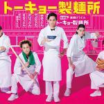 ドラマ『トーキョー製麺所』より、Loppi・HMV限定ほか各種グッズが...