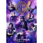 ミュージカル『刀剣乱舞』—東京心覚— ブルーレイ&DVD発売決定