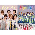 『Eye-Ai』美 少年&なにわ男子W表紙!