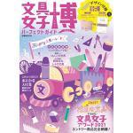 豪華2大付録つき「文具女子博」公式ブックが発売決定!