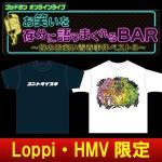 ゴッドタン オンラインライブ開催を記念し、Loppi・HMV限定Tシャ...