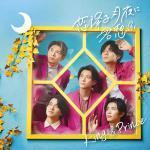 【特典絵柄公開】King & Prince ニューシングル『恋降る月夜...