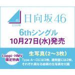 【表題曲MV公開】日向坂46 ニューシングル(6thシングル)『ってか...
