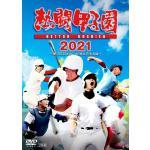 「熱闘甲子園2021 〜第103回大会 46試合完全収録〜」DVD 2...