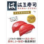 《超お得な付録付き!》「はま寿司」公式ファンブックが発売!