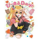 P丸様。ファンブック『ぴーまる。Daiary!!』9月30日発売