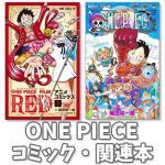 【特集】『ONE PIECE』コミック・ノベルまとめ!記念すべき単行本...