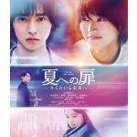 映画『夏への扉 —キミのいる未来へ—』Blu-ray&DVD 2021...