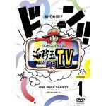 『ワンピースバラエティ海賊王におれはなるTV』DVD発売決定