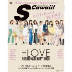 =LOVE 「S Cawaii!」で1冊丸ごと特集
