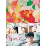 ドラマ『tourist ツーリスト』Blu-ray&DVD 2021年...