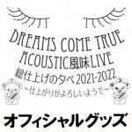 「DREAMS COME TRUE ACOUSTIC風味 LIVE 総...