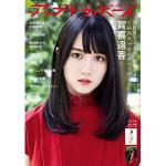 『アップトゥボーイ』11月号は乃木坂46特集!特典付き!