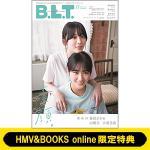 【特典絵柄公開!】森田ひかる&山崎天(櫻坂46)が『B.L.T.』に登...