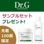 【先着】Dr.Gの対象商品をご購入の方に「R.E.D BLEMISH」シリーズのサンプルセットをプレゼント!