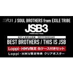 三代目 J SOUL BROTHERS ベスト&ニューアルバム | L...