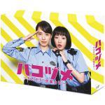 ドラマ『ハコヅメ〜たたかう!交番女子〜』Blu-ray&DVD BOX...