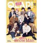 Snow Manが9月15日発売『QLAP!』表紙に登場!