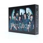 ドラマ『ナイト・ドクター』Blu-ray&DVD-BOX 2022年2...