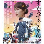 映画『すくってごらん』Blu-ray&DVD 2021年9月15日発売