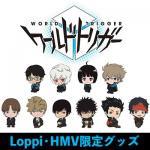 TVアニメ「ワールドトリガー」よりデフォルメキャラが可愛い@Loppi...