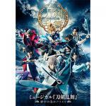 ミュージカル『刀剣乱舞』 〜静かの海のパライソ〜  @Loppi・HM...