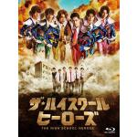 ドラマ『ザ・ハイスクール ヒーローズ』Blu-ray&DVD-BOX ...