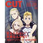 『CUT』でアニメ『東京リベンジャーズ』を総力特集!