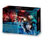 ドラマ『ボイスII 110緊急指令室』Blu-ray&DVD 2022...