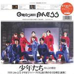 『omoshii Press』16号は「少年たち」を特集!