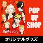 TVアニメ「東京リベンジャーズ」POP UP SHOPオリジナルグッズ取り扱い開始!