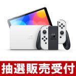 『Nintendo Switch(有機ELモデル)』抽選販売受付を開始...