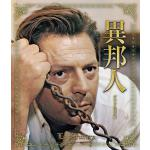 映画『異邦人』Blu-ray&DVD 2021年11月17日発売決定