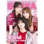 大園玲×藤吉夏鈴×守屋麗奈(櫻坂46)が『BUBKA』表紙に登場!特典...