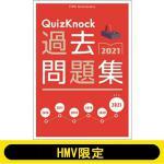 QuizKnock5周年記念の過去問題集がHMVで限定発売!
