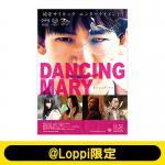 「ダンシング・マリー」のスペシャル映像DVDが予約受付開始!