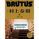 『BRUTUS』村上春樹 大特集